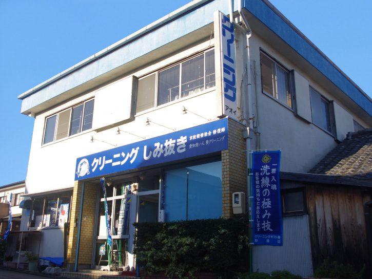 岡崎市 葵クリーニング本店